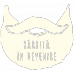 Body bebe Barbita in devenire